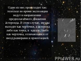 Один из них происходит так: телескоп во время экспозиции ведут в направлении&nbs