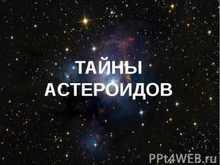 ТАЙНЫ АСТЕРОИДОВ