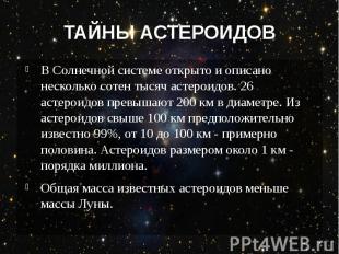 ТАЙНЫ АСТЕРОИДОВ В Солнечной системе открыто и описано несколько сотен тысяч аст