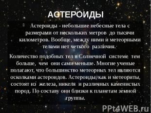 АСТЕРОИДЫ Астероиды - небольшие небесные тела с размерами от нескольких метров&n