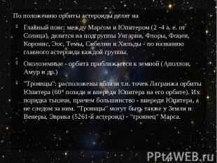 По положению орбиты астероиды делят на Главный пояс: между Марсом и Юпитером (2