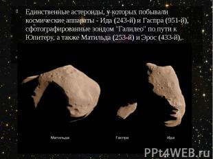 Единственные астероиды, у которых побывали космические аппараты - Ида (243-й) и