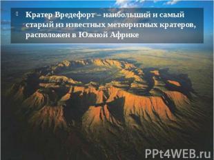 Кратер Вредефорт – наибольший и самый старый из известных метеоритных кратеров,