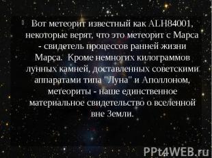 Вот метеорит известный как ALH84001, некоторые верят, что это метеорит с Марса -
