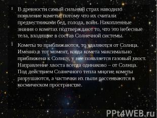 В древности самый сильный страх наводило появление кометы, потому что их считали