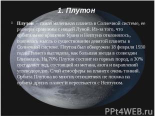 1. Плутон Плутон – самая маленькая планета в Солнечной системе, ее размеры сравн