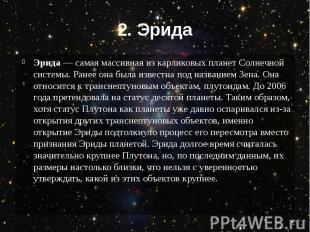 2. Эрида Эрида — самая массивная из карликовых планет Солнечной системы. Ранее о