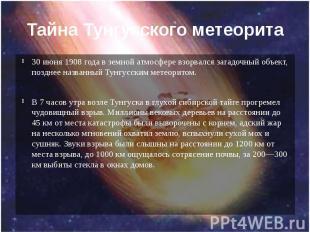 Тайна Тунгусского метеорита 30 июня 1908 года в земной атмосфере взорвался загад