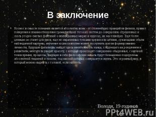 В заключение Космос в смысле познания является абсолютно всем - от сложнейших пр