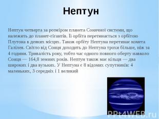 Нептун Нептун четверта за розміром планета Сонячної системи, що належить до план