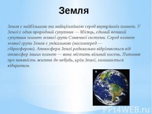 Земля Земля є найбільшою та найщільнішою серед внутрішніх планет. У Землі є один
