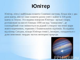 Юпітер Юпітер, п'ята і найбільша планета Сонячної системи, більш ніж у два рази