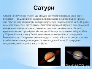 Сатурн Сатурн є величезною кулею, що швидко обертається навколо своєї осі (з пер