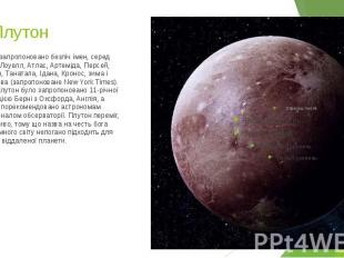 9. Плутон Було запропоновано безліч імен, серед яких: Лоуелл, Атлас, Артеміда, П