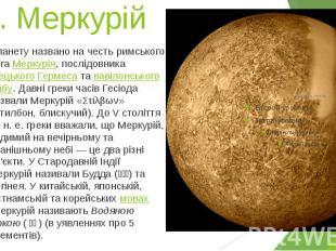 1. Меркурій Планету названо на честь римського богаМеркурія, послідовника&