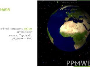 3.Земля Землю іноді називаютьсвітом, латинською назвоюТерра&nb