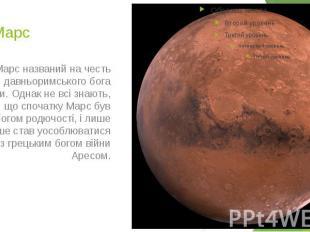 4. Марс Марс названий на честь давньоримського бога війни. Однак не