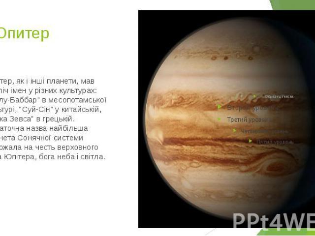 """5. Юпитер Юпітер, як і інші планети, мав безліч імен у різних культурах: """"Мулу-Баббар"""" в месопотамської культурі, """"Суй-Сін"""" у китайській, """"Зірка Зевса"""" в грецькій. Остаточна назва найбільша планета Сонячної системи одер…"""
