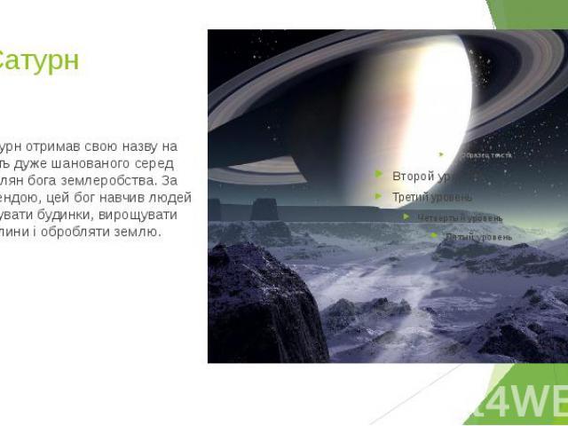 6. Сатурн Сатурн отримав свою назву на честь дуже шанованого серед римлян бога землеробства. За легендою, цей бог навчив людей будувати будинки, вирощувати рослини і обробляти землю.