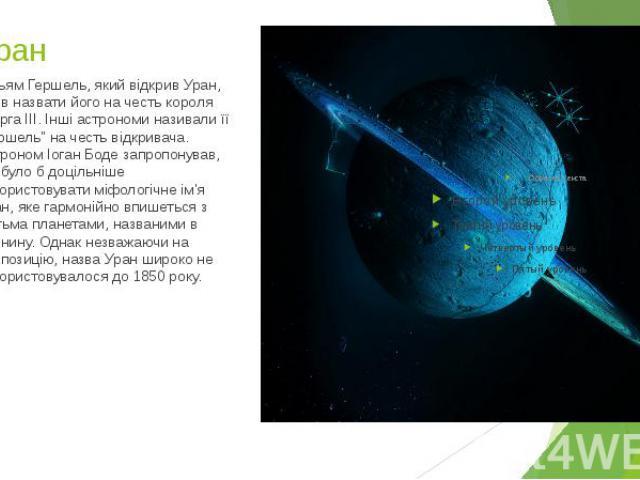 """7. Уран Вільям Гершель, який відкрив Уран, хотів назвати його на честь короля Георга III. Інші астрономи називали її """"Гершель"""" на честь відкривача. Астроном Іоган Боде запропонував, що було б доцільніше використовувати міфологічне ім'я Ура…"""