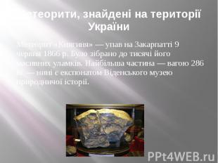 Метеорити, знайдені на території України Метеорит «Княгиня» — упав на Закарпатті