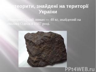 Метеорити, знайдені на території України Метеорит Сухий лиман — 48 кг, знайдений