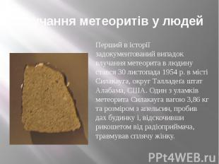 Влучання метеоритів у людей Перший в історії задокументований випадок влучання м