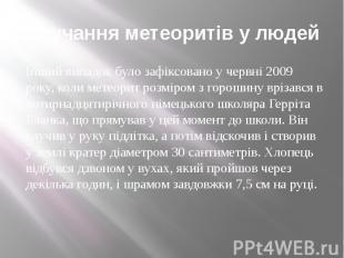 Влучання метеоритів у людей Інший випадок було зафіксовано у червні 2009 року, к