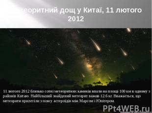 Метеоритний дощ у Китаї, 11 лютого 2012 11 лютого 2012 близько сотні метеоритних