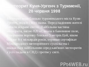 Метеорит Куня-Ургенч з Туркменії, 20 червня 1998 Метеорит впав близько туркменсь