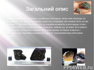 Загальний опис Явище падіння тіла з космосу, називається метеором, якщо воно виг