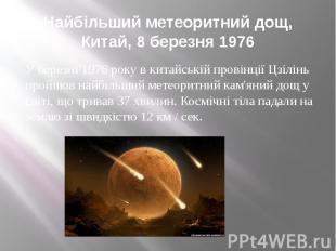 Найбільший метеоритний дощ, Китай, 8 березня 1976 У березні 1976 року в китайськ