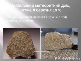 Найбільший метеоритний дощ, Китай, 8 березня 1976 Ось такі камінчики сипалися з