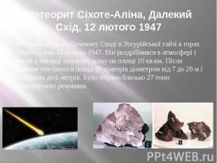 Метеорит Сіхоте-Аліна, Далекий Схід, 12 лютого 1947 Метеорит впав на Далекому Сх
