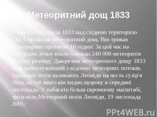 Метеоритний дощ 1833 У ніч 13 листопада 1833 над східною територією США пройшов