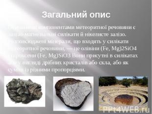 Загальний опис Основними компонентами метеоритної речовини є залізо-магнезіальні