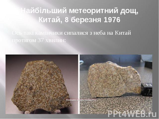 Найбільший метеоритний дощ, Китай, 8 березня 1976 Ось такі камінчики сипалися з неба на Китай протягом 37 хвилин:
