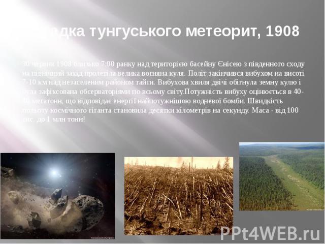 Загадка тунгуського метеорит, 1908 30 червня 1908 близько 7:00 ранку над територією басейну Єнісею з південного сходу на північний захід пролетіла велика вогняна куля. Політ закінчився вибухом на висоті 7-10 км над незаселеним районом тайги. Вибухов…