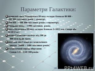 Параметри Галактики: основний диск Чумацького Шляху складає близько 80 000 - 100