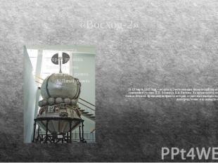 """«Восход-2» 18-19 марта 1965 года – на орбиту Земли выведен космический корабль """""""