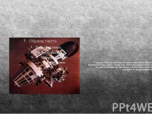 «Луна-9» 3 февраля 1966 года советская автоматическая станция «Луна-9» опустилас