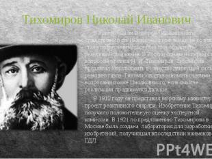 Тихомиров Николай Иванович В примитивном виде реактивные ракеты существовали до
