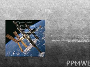 «Мир» Триумфом советской космонавтики явился запуск 20 февраля 1986 года на орби
