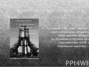 Второй советский спутник 3 ноября 1957 года – запущен второй советский спутник,