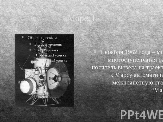 """«Марс-1» 1 ноября 1962 года – мощная многоступенчатая ракета-носитель вывела на траекторию к Марсу автоматическую межпланетную станцию """"Марс-1″."""