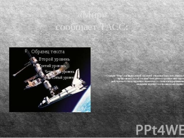 """«Мир» сообщает ТАСС: «Станция """"Мир"""" оснащена новой системой стыковки с шестью стыковочными узлами и представляет собой базовый блок для построения многоцелевого постоянно действующего пилотируемого комплекса со специализированными орбитальными модул…"""