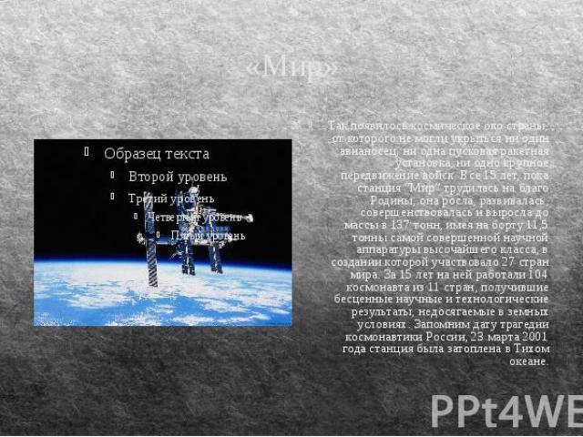 """«Мир» Так появилось космическое око страны, от которого не могли укрыться ни один авианосец, ни одна пусковая ракетная установка, ни одно крупное передвижение войск. Все 15 лет, пока станция """"Мир"""" трудилась на благо Родины, она росла, развивалась, с…"""