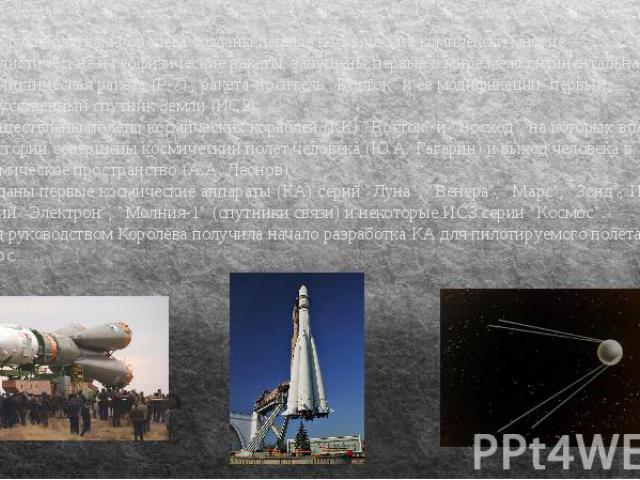"""Под руководством Королёва созданы первые космические комплексы, многие баллистические и геофизические ракеты, запущены первые в мире межконтинентальная баллистическая ракета (Р-7) , ракета-носитель """"Восток"""" и ее модификации, первый искусст…"""