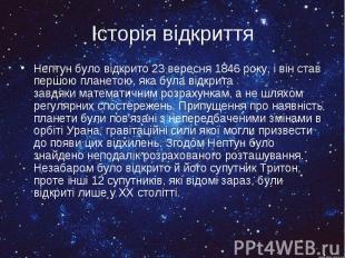 Історія відкриття Нептун було відкрито23 вересня1846року, і ві