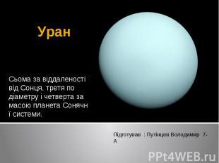 Уран Сьома за віддаленості відСонця, третя по діаметру і четверта за масою